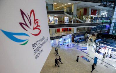 Старт Восточного экономического форума — 2019. Чего ждать?