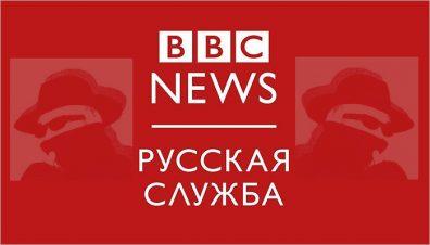 Наш ответ Чемберлену: «друзья» из BBC